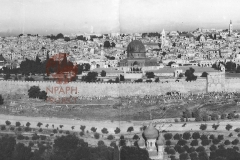 1.-Jerusalem-1931-panorama-1.-postcard